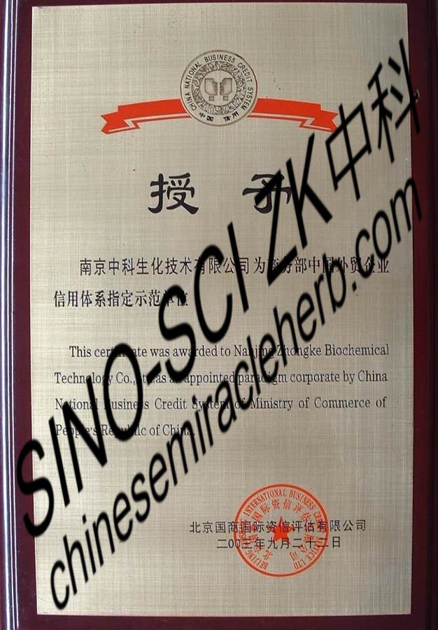 Certification by the Chinese Ministry of Commerce