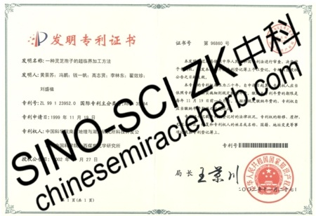 Patent Certification SINOSCIZK 01