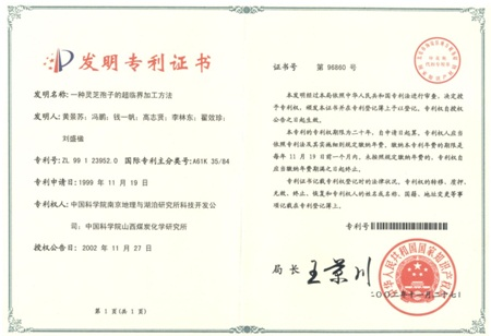 Patent Certification SINOSCIZK 001