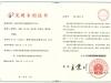 Patent Certification SINOSCIZK 001